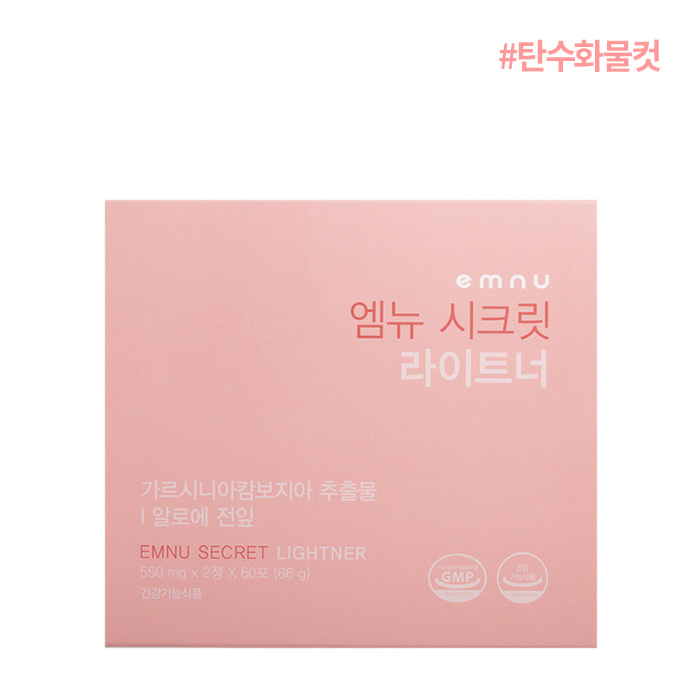 (20%)EMNU SECRET LIGHTNER엠뉴 라이트너